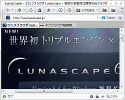 Lunascape Part30YouTube動画>39本 ->画像>444枚